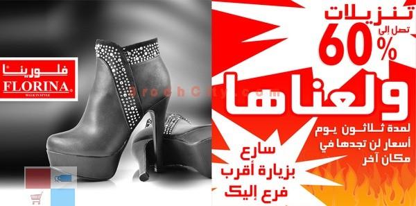 فلورينا للأحذية florina 3OJQWj.jpg