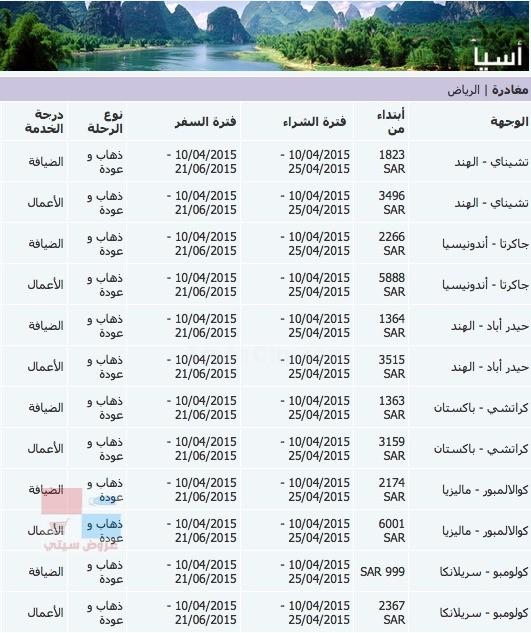 عروض على تذاكر السفر الدولية لدى الخطوط الجوية السعودية بأسعار تبدأ من ٩٩٩ ريال 40r2TS.jpg