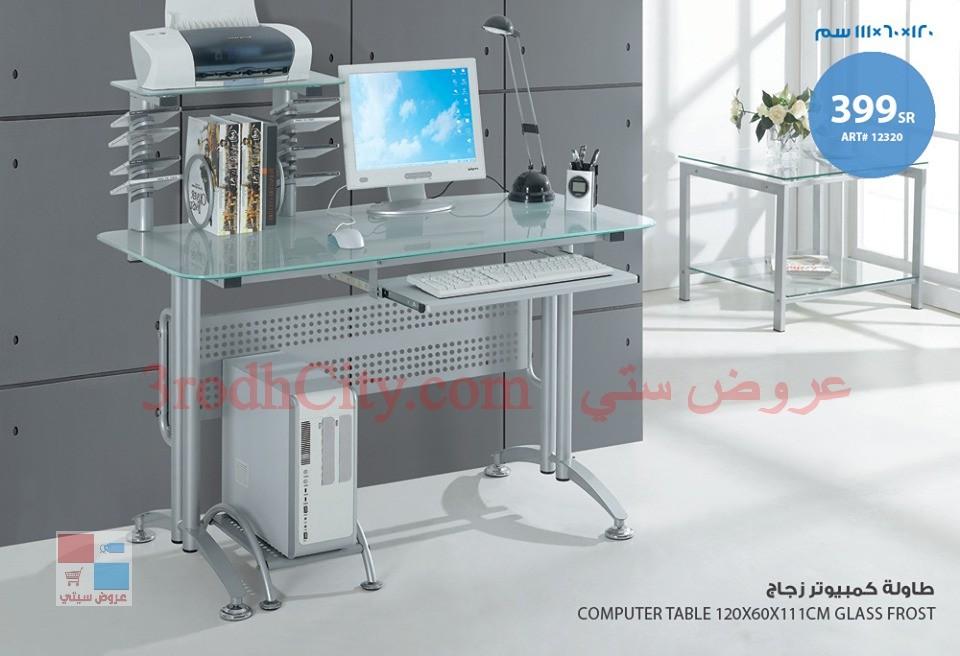 جديد طاولات المكتبية في ساكو 61dzWh.jpg