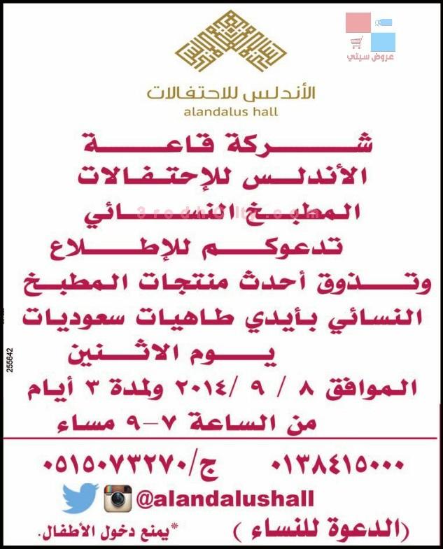 قاعة الاندلس للاحتفالات في الدمام تدعوكم للمطبخ النسائي 66a3u9.jpg