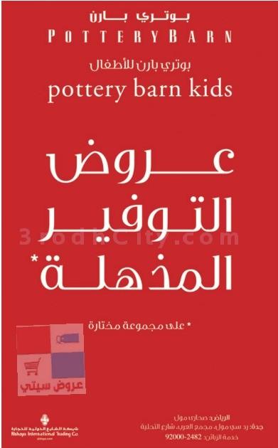عروض التوفيرالمذهلة لدى بوتري بارن للأطفال Pottery Barn 9ZRCA4.jpg
