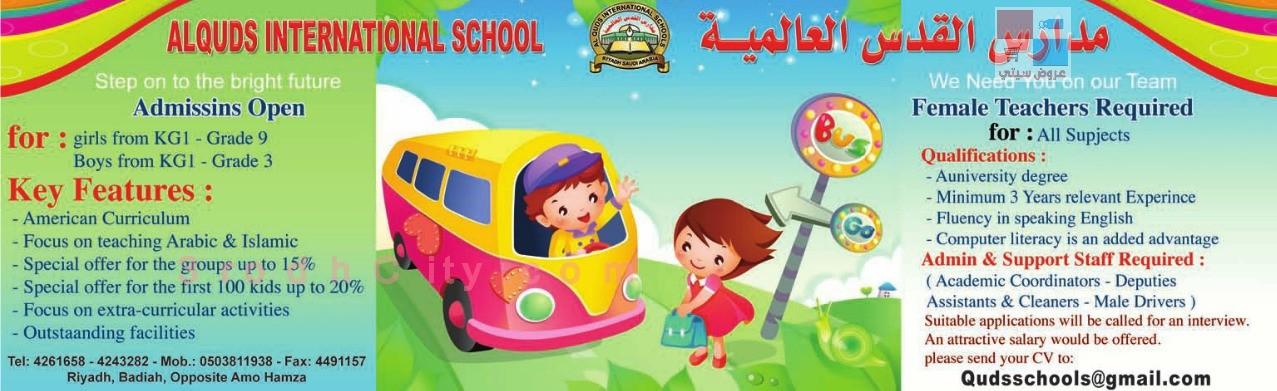 مدارس القدس العالمية في الرياض alquds international school BFJN0h.jpg