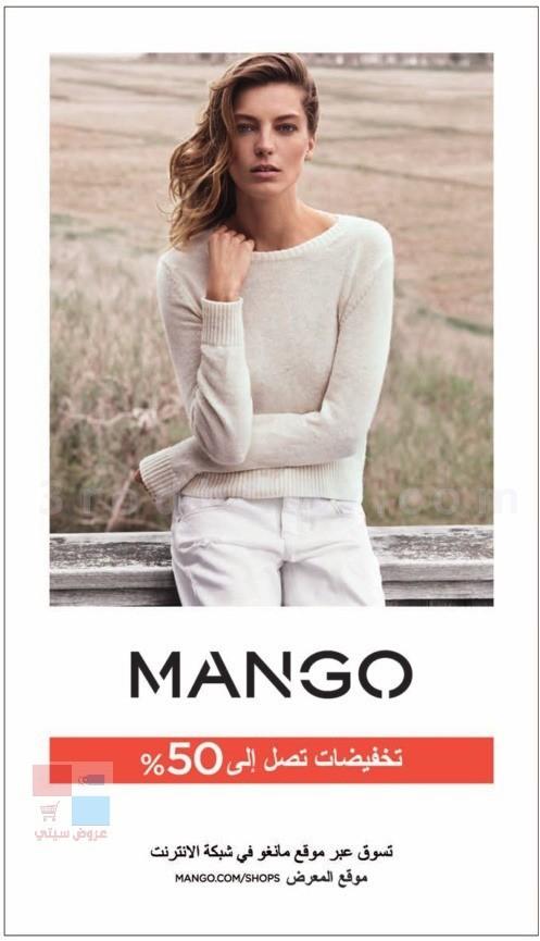 تنزيلات mango مانجو السعودية تصل لغاية 50% بجميع الفروع C4L1sY.jpg