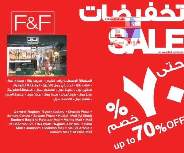 فروع ماركة اف اند اف f&f بالسعودية D1JG2Y.jpg