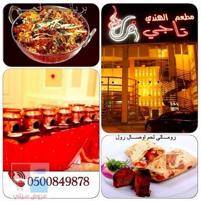 مطعم تاجي الهندي EcMWhv.jpg