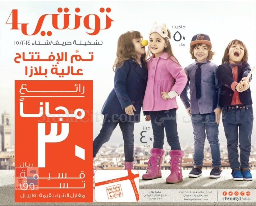 عروض افتتاح تونتي فور للملابس twenty 4 في الرياض Fpny9p.jpg