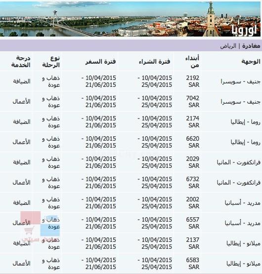 عروض على تذاكر السفر الدولية لدى الخطوط الجوية السعودية بأسعار تبدأ من ٩٩٩ ريال L5nWEU.jpg