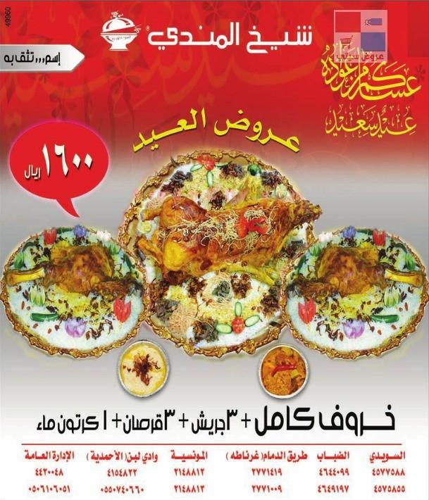 مطعم شيخ المندي بالرياض LDL30m.jpg