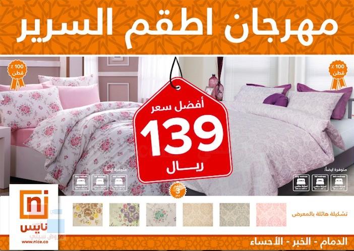 لاتفوتوا مهرجان أطقم السرير مع العروض المميزة لدى نايس السعودية LOaU14.jpg