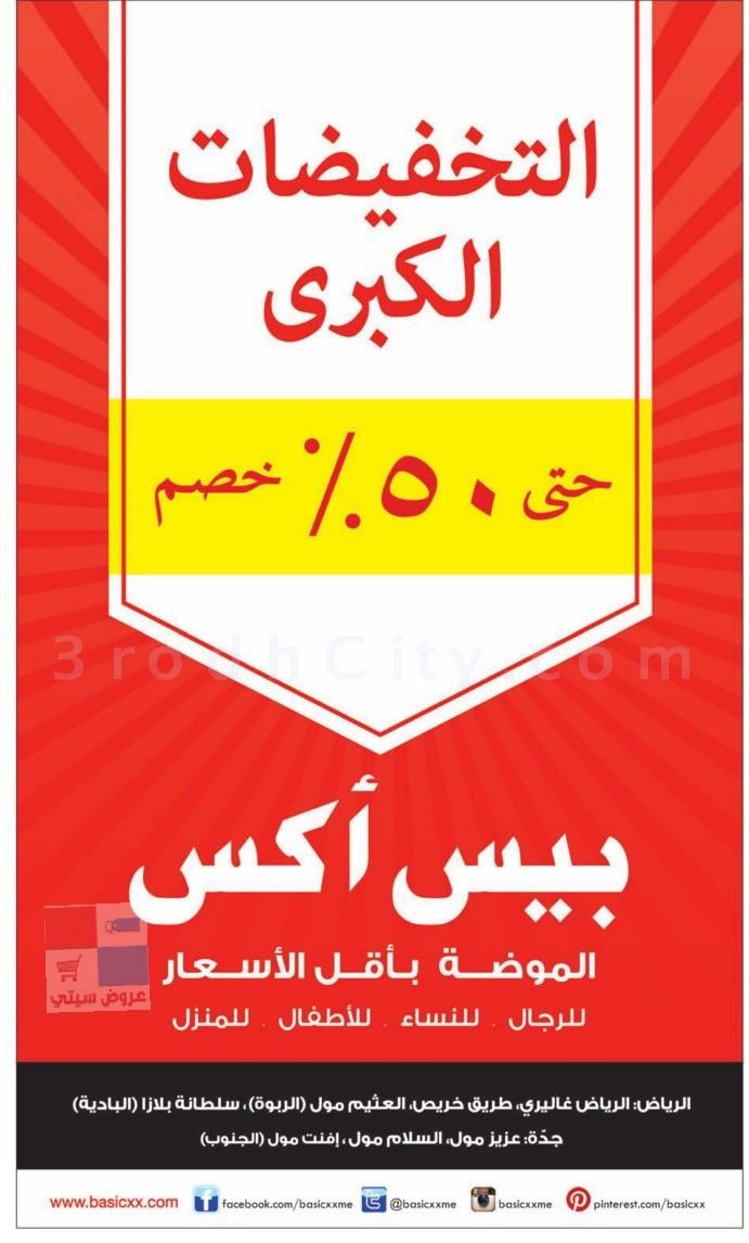 بيس أكس الموضة بأقل الأسعار في الرياض جدة LpwIUh.jpg