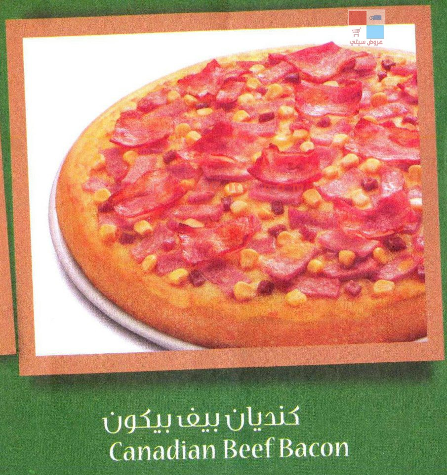 بيتزا كامباني  the pizza company LzzsM4.jpg