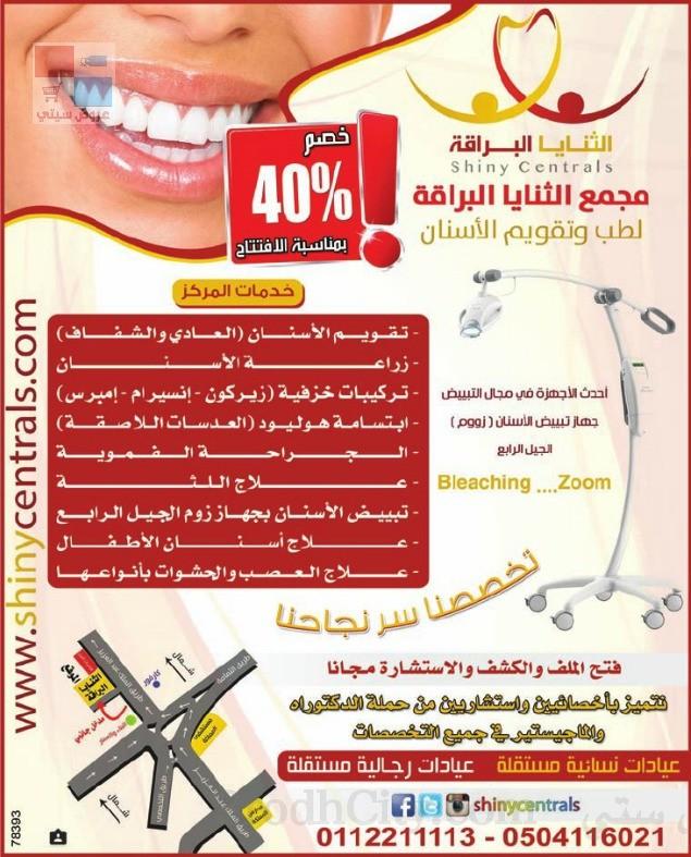 مركز ثنايا لطب وتقويم الاسنان الرياض Nw8rvS.jpg