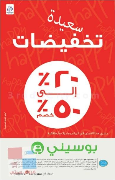 تخفيضات من ٢٠الى ٥٠٪ خصم لدى بوسيني الرياض وتبوك وأبها فقط O4nWps.jpg