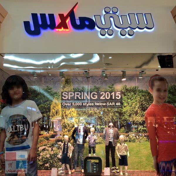 وصول تشكيلة الربيع ٢٠١٥ لدى محلات سيتي ماكس XLvnbi.jpg