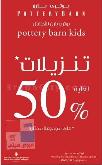 تنزيلات بوتري بارن للآطفال لغاية 50% على مجموعة مختارة Z2EKOG.jpg