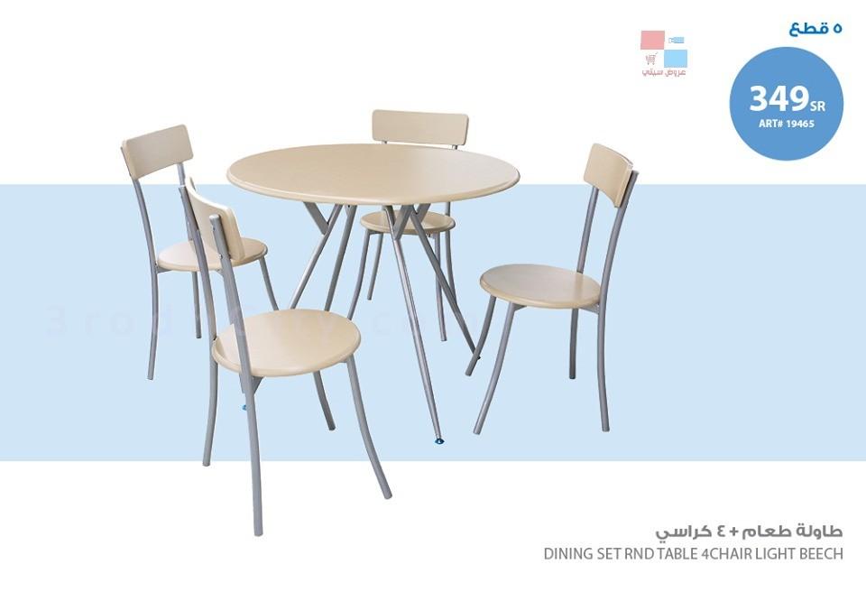 عروض ساكو على طاولات الطعام بألوان وموديلات مختلفة حتى 20 أكتوبر a9twiW.jpg