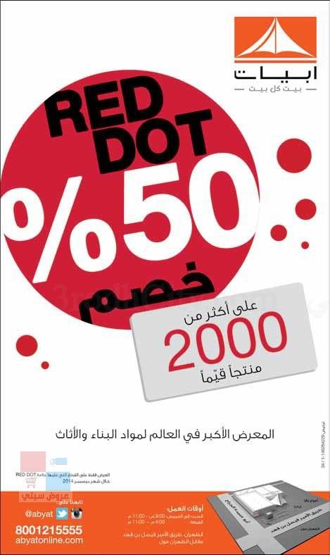 ابيات في الظهران تنزيلات 50% على اكثر من 2000 منتج dU3q4w.jpg