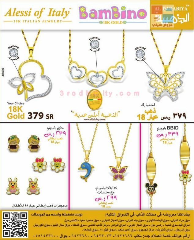 الذهبية للذهب والمجوهرات في جدة eHH00D.jpg