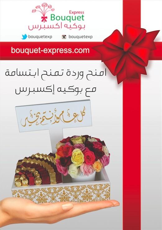 فاجئ من تحب بباقة ورد جميلة مع بوكية إكسبرس (هدايا العيد) eYkkvP.jpg