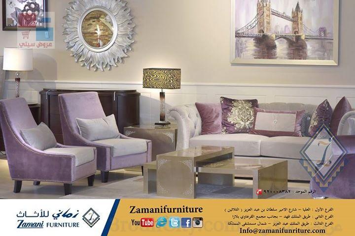 مركز زماني للأثاث والمفروشات في الرياض fO6QZT.jpg