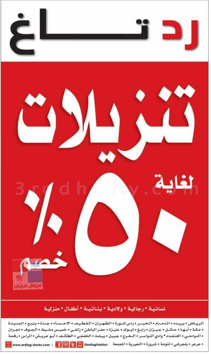 تنزيلات لدى جميع فروع ردتاغ السعودية تصل لغاية ٥٠٪ fUUnWE.jpg