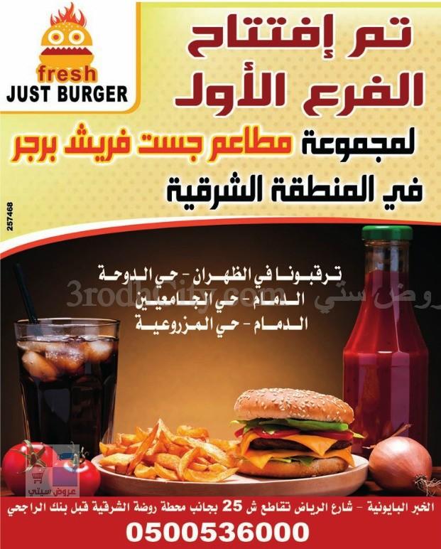 مطعم جست فرش برجر jest burger fUyPBu.jpg