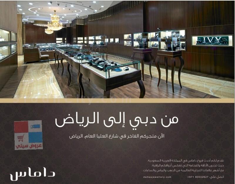 متجر داماس للمجوهرات في الرياض fgv36M.jpg