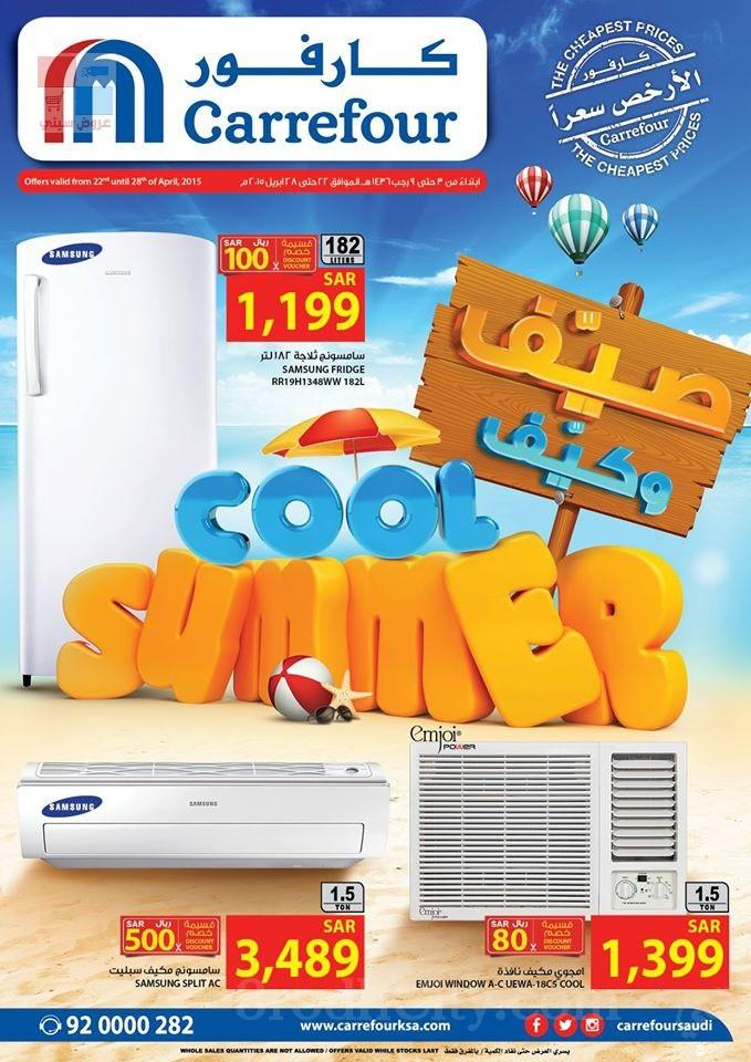 عروض الصيف لدى كارفور بجميع الفروع ابتدأ من ٢٢ الى ٢٨ ابريل ٢٠١٥م hoHKps.jpg