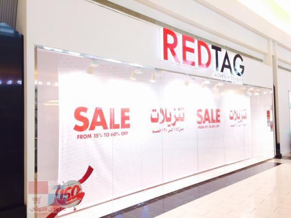 تخفيضات  ملابس الأطفال في مركز غرناطة في الرياض in0TJ7.jpg