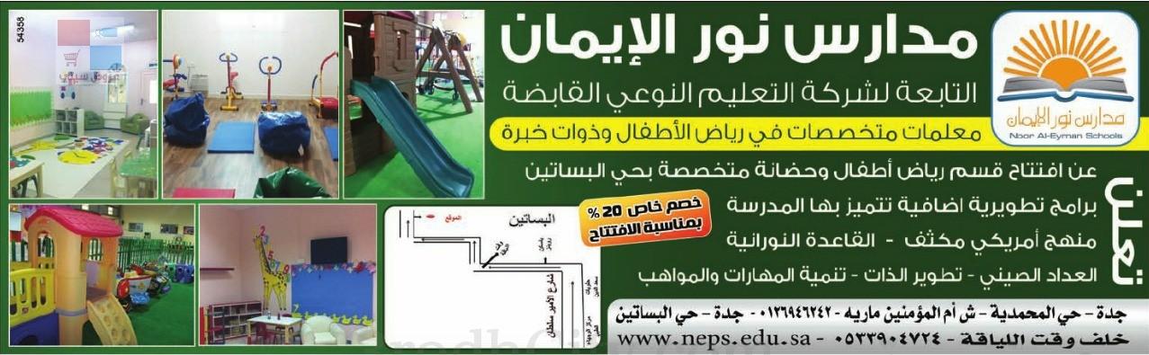 مدرسة نور الإيمان الأهلية جدة kA5OtA.jpg