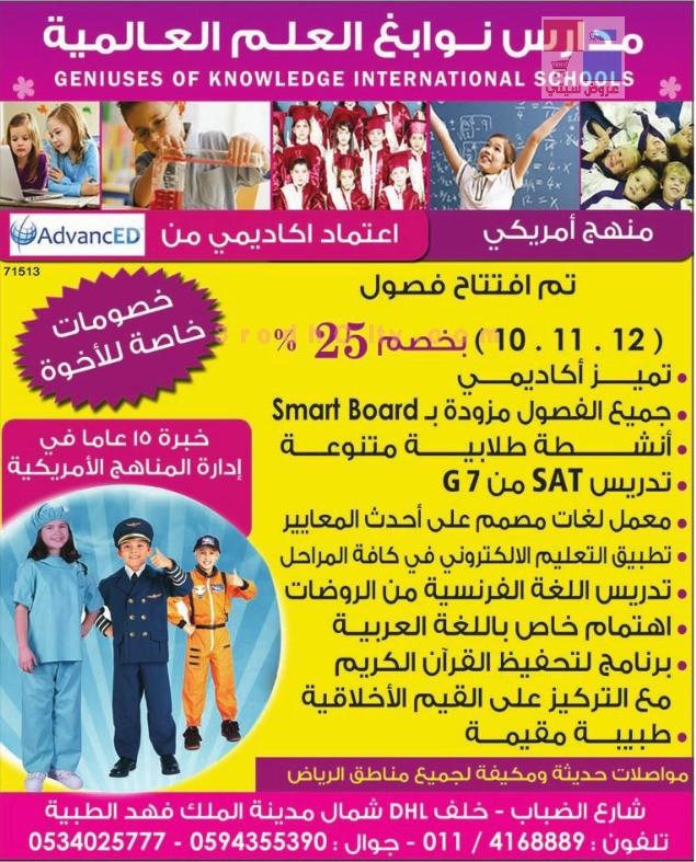 مدارس نوابغ العلم العالمية في الرياض nKwgly.jpg