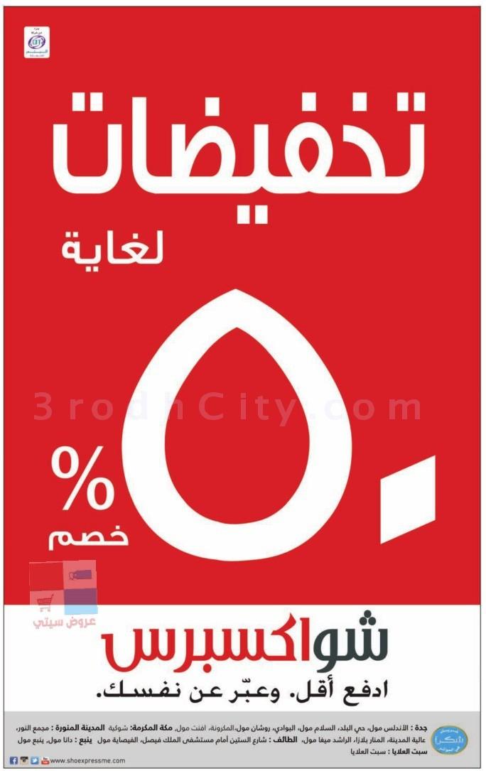 تخفيضات لغاية 50% لدى شواكسبرس  في جميع الفروع بالسعودية oLSxOZ.jpg