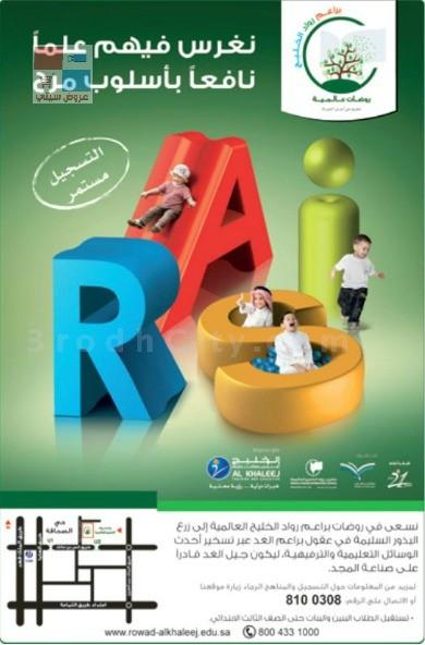 روضات براعم رواد الخليج العالمية  في الرياض ocTGdP.jpg