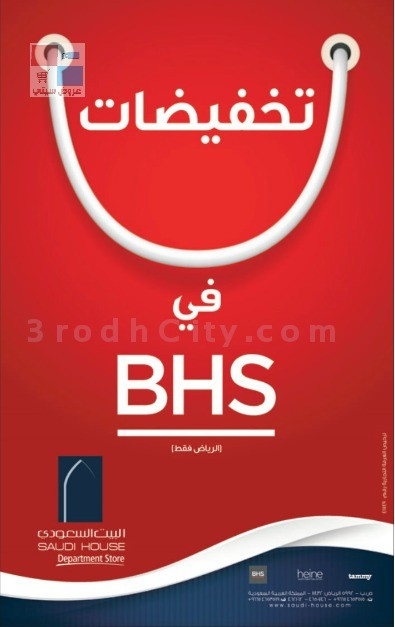 تخفيضات لدى البيت السعودي في الرياض bhs pVAE8j.jpg