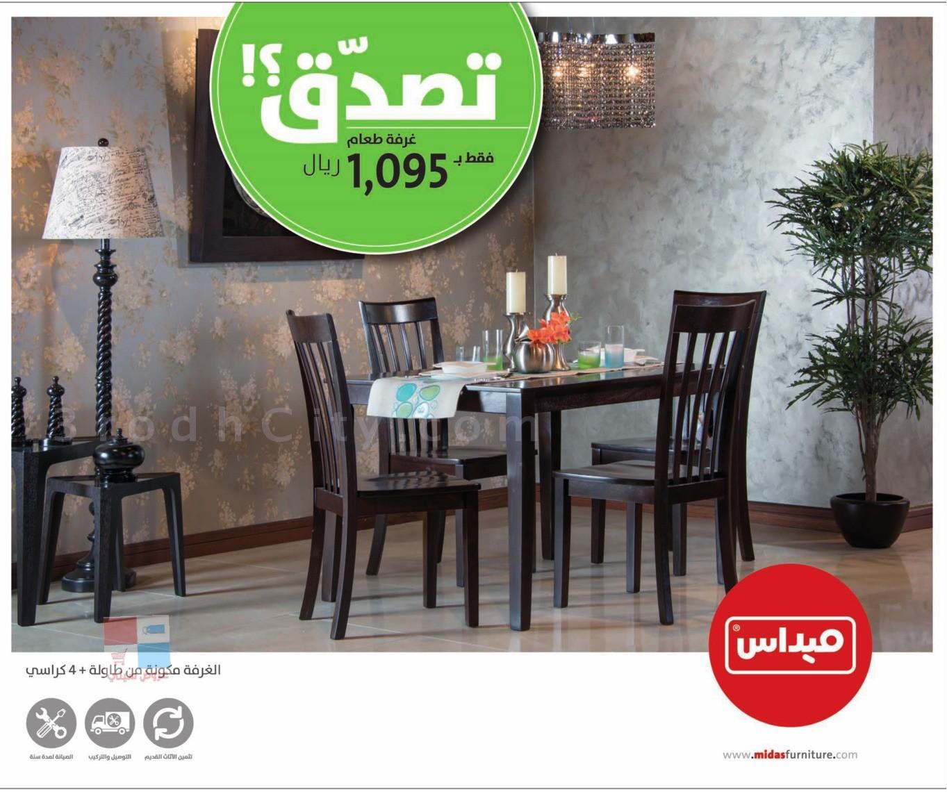 عروض ميداس للمفروشات في الرياض والخبر وجدة qM2NMd.jpg