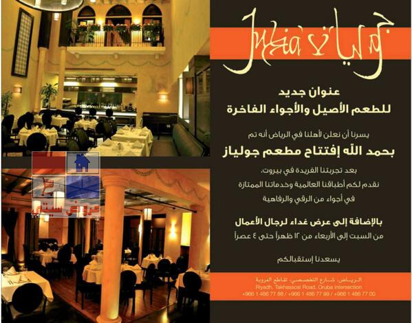 مطعم جولياز في الرياض عروض على غداء رجال الاعمال qmnRRx.jpg