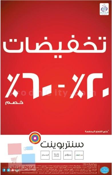 مازالت تخفيضات سنتر بوينت مستمرة لغاية 60% في الرياض uroIwX.jpg
