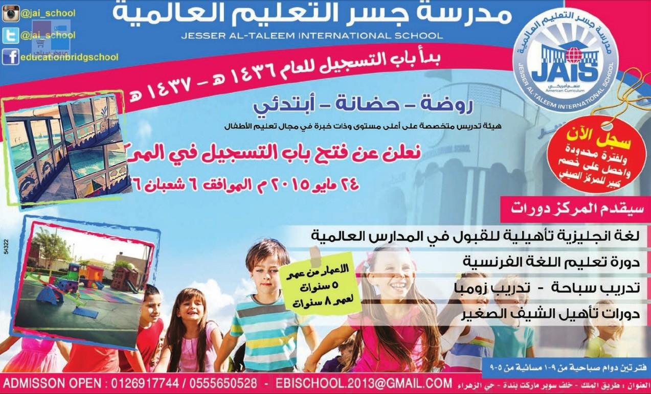 مدرسة جسر التعليم العالمية في جدة v9kqFi.jpg