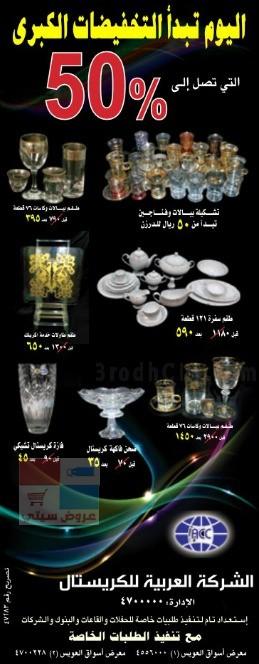 خصومات تصل لغاية 50% لدى الشركة العربية للكريستال w8BMWT.jpg