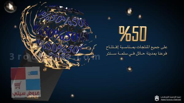 عرض 50% على جميع المنتجات لدى عبدالصمد القرشي بمناسبة افتتاح yxar16.jpg