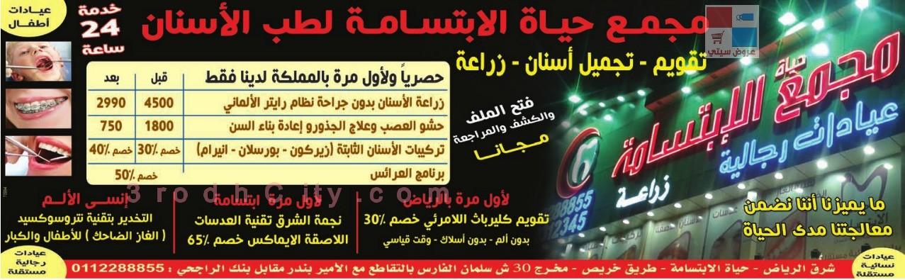 مجمع حياة الابتسامة للاسنان في الرياض CRDg75.jpg