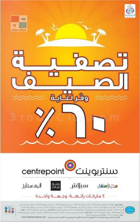 تصفية لدى سنتربوينت السعودية وفر لغاية 60% HPk5uT.jpg