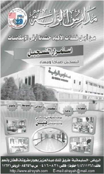 مدارس الراية الرياض IIppyU.jpg