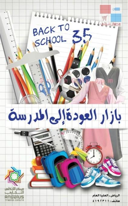 بازار العودة للمدرسة في الرياض NwY3hz.jpg