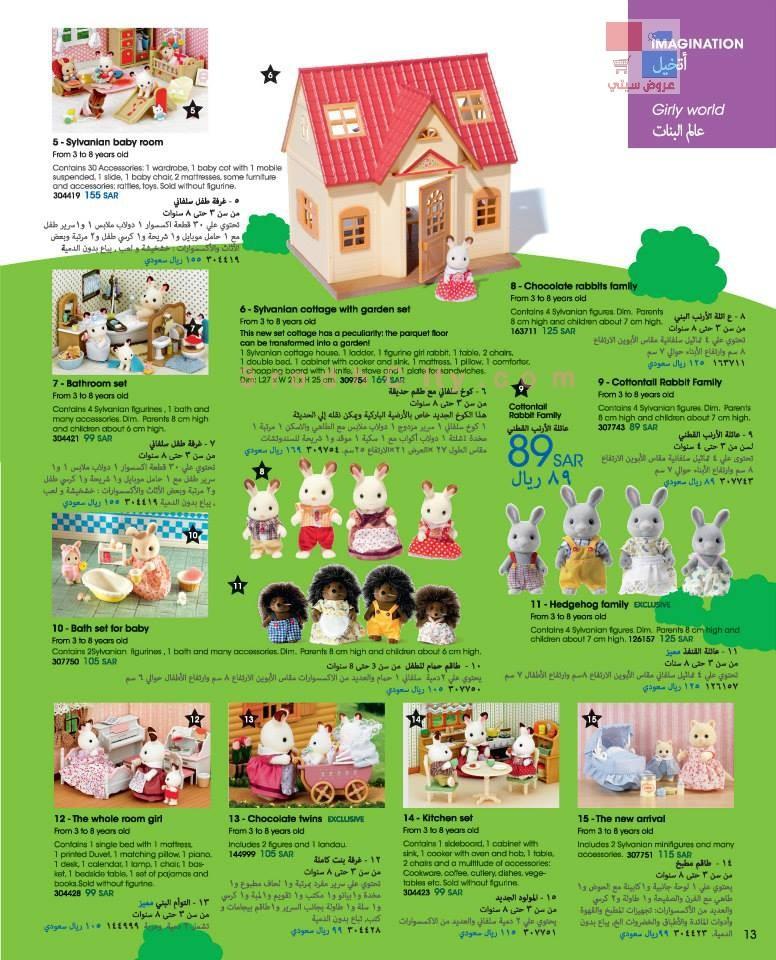 بالصور جديد ماركة اوكسيبول لألعاب الاطفال oxybul pIJMQU.jpg