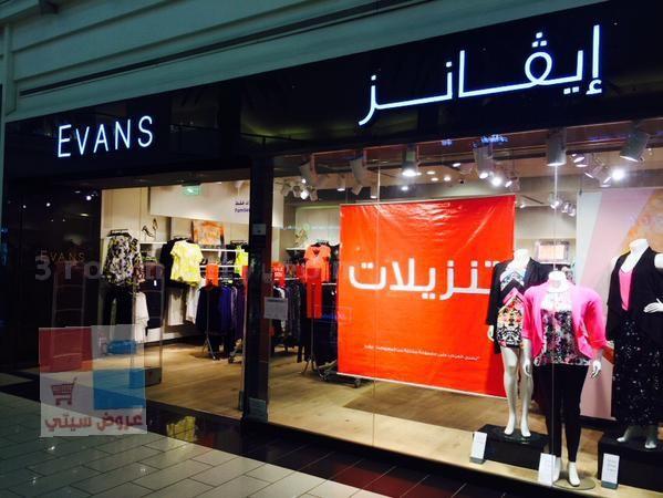 تنزيلات ماركة ايفانز في السعودية 0WJmQo.jpg