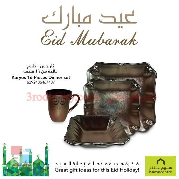 عروض هوم سنتر home centre السعودية هدايا العيد 0rMF61.jpg