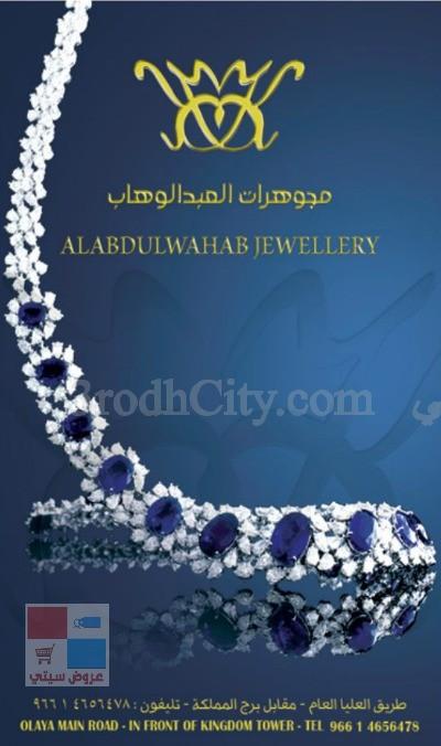 alabdulwahab jewelry مجوهرات العبدالوهاب 3xUz2T.jpg