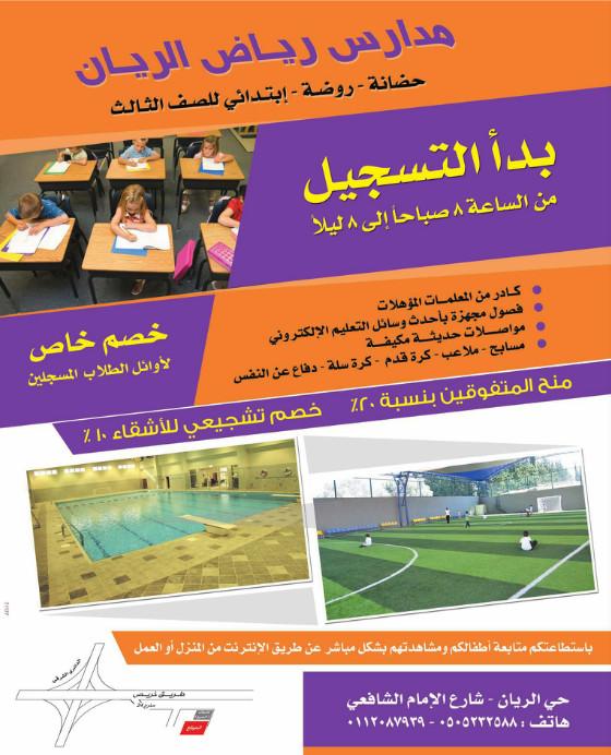 مدارس رياض الريان في الرياض 9DnNMI.png
