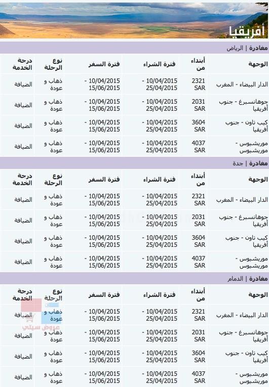 عروض على تذاكر السفر الدولية لدى الخطوط الجوية السعودية بأسعار تبدأ من ٩٩٩ ريال AVwzsG.jpg